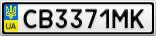 Номерной знак - CB3371MK