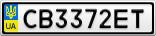 Номерной знак - CB3372ET