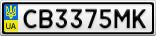 Номерной знак - CB3375MK