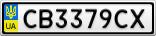 Номерной знак - CB3379CX