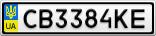 Номерной знак - CB3384KE