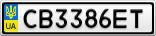 Номерной знак - CB3386ET