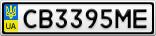 Номерной знак - CB3395ME