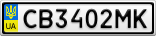 Номерной знак - CB3402MK