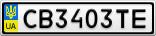 Номерной знак - CB3403TE