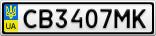Номерной знак - CB3407MK