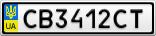 Номерной знак - CB3412CT