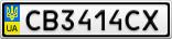 Номерной знак - CB3414CX