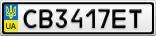 Номерной знак - CB3417ET