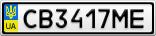 Номерной знак - CB3417ME
