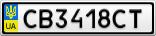 Номерной знак - CB3418CT