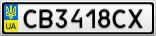 Номерной знак - CB3418CX