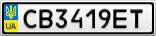 Номерной знак - CB3419ET