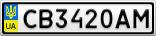 Номерной знак - CB3420AM
