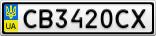 Номерной знак - CB3420CX