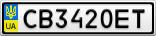 Номерной знак - CB3420ET