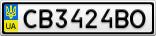 Номерной знак - CB3424BO