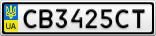 Номерной знак - CB3425CT
