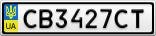 Номерной знак - CB3427CT