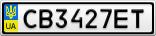 Номерной знак - CB3427ET