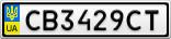 Номерной знак - CB3429CT