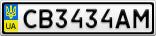 Номерной знак - CB3434AM