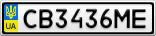 Номерной знак - CB3436ME