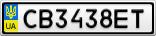 Номерной знак - CB3438ET