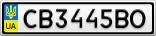 Номерной знак - CB3445BO