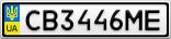 Номерной знак - CB3446ME