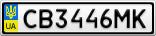 Номерной знак - CB3446MK