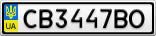 Номерной знак - CB3447BO