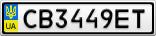 Номерной знак - CB3449ET