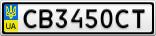 Номерной знак - CB3450CT