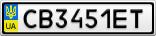 Номерной знак - CB3451ET