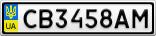 Номерной знак - CB3458AM