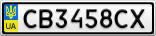 Номерной знак - CB3458CX