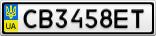 Номерной знак - CB3458ET