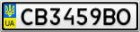 Номерной знак - CB3459BO