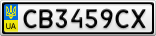 Номерной знак - CB3459CX