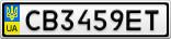 Номерной знак - CB3459ET