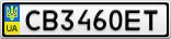 Номерной знак - CB3460ET