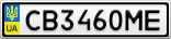 Номерной знак - CB3460ME
