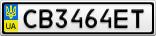 Номерной знак - CB3464ET