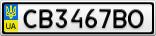 Номерной знак - CB3467BO