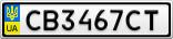 Номерной знак - CB3467CT