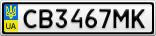 Номерной знак - CB3467MK
