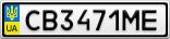 Номерной знак - CB3471ME