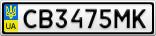Номерной знак - CB3475MK