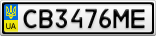 Номерной знак - CB3476ME